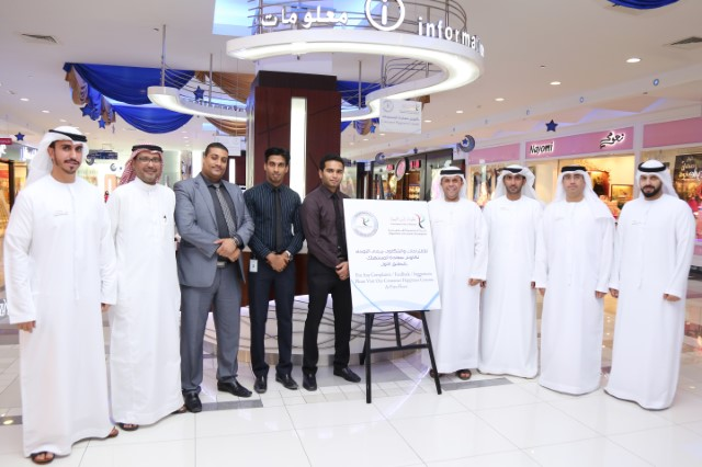 The opening of the Consumer Satisfaction Center at the Ras Al Khaimah Trade Center